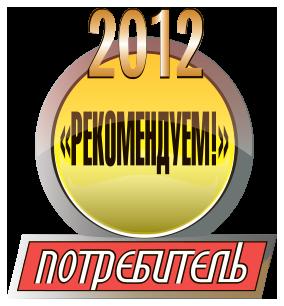 Потребитель 2012