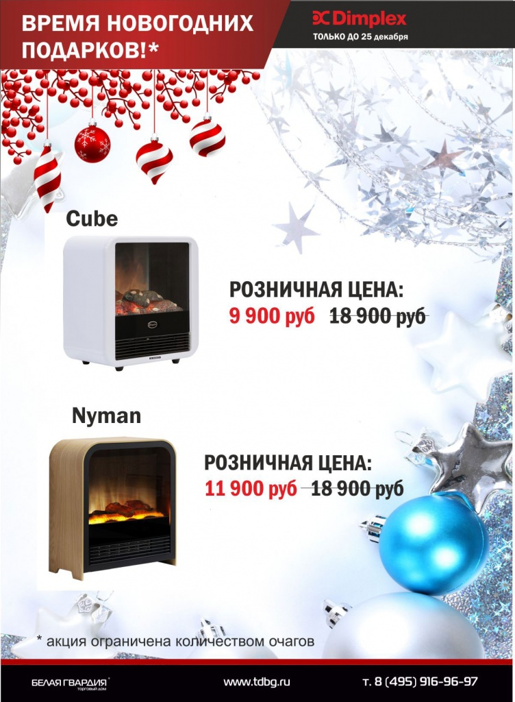 new-year-presents-stoves.jpg